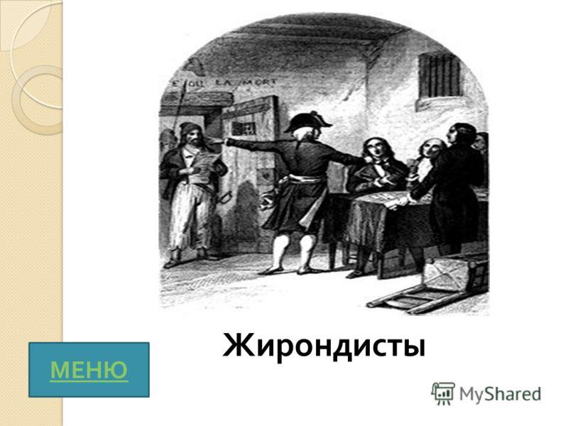Жирондисты МЕНЮ