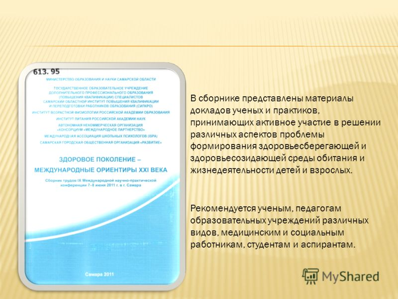 В сборнике представлены материалы докладов ученых и практиков, принимающих активное участие в решении различных аспектов проблемы формирования здоровьесберегающей и здоровьесозидающей среды обитания и жизнедеятельности детей и взрослых. Рекомендуется