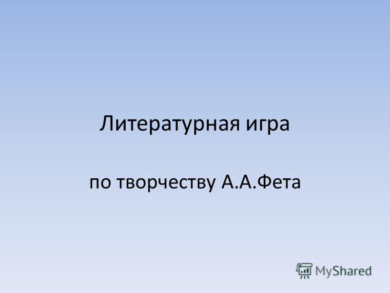 Литературная игра по творчеству А.А.Фета