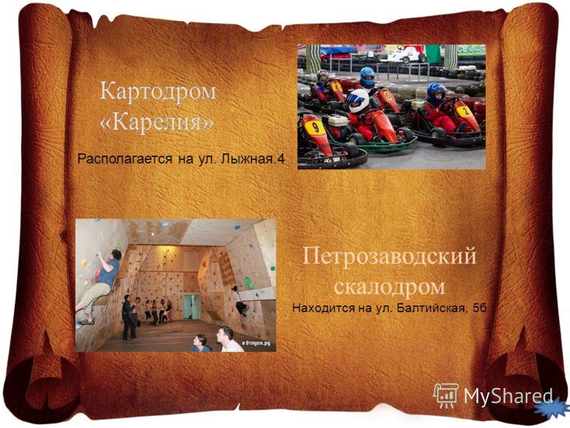Петрозаводский скалодром Находится на ул. Балтийская, 5б Располагается на ул. Лыжная.4