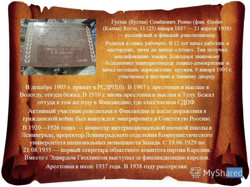 Густав (Кустаа) Семёнович Ровио (фин. Gustav (Kustaa) Rovio, 11 (23) января 1887 21 апреля 1938) российский и финский революционер. Родился в семье рабочего. В 12 лет начал работать в мастерских, затем на заводе «Атлас». Там получил квалификацию тока