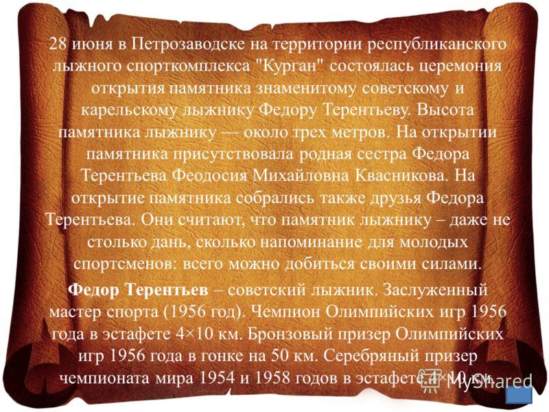 28 июня в Петрозаводске на территории республиканского лыжного спорткомплекса