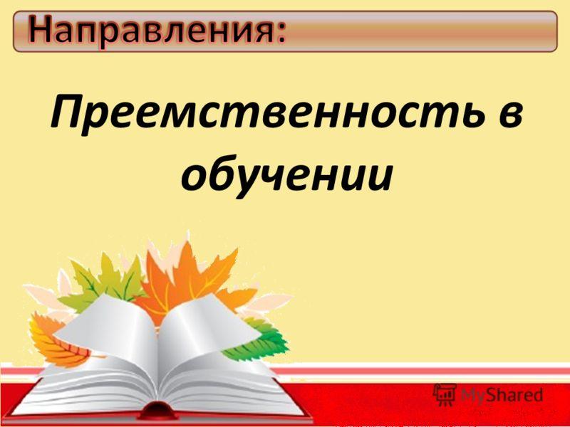 Преемственность в обучении