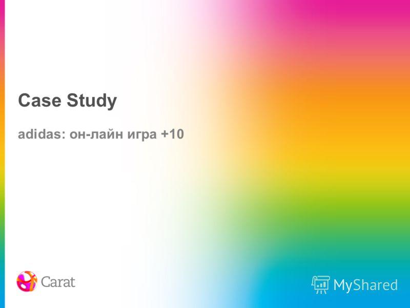 Case Study adidas: он-лайн игра +10