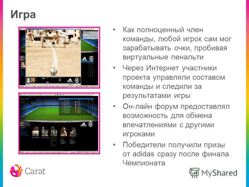 Игра Как полноценный член команды, любой игрок сам мог зарабатывать очки, пробивая виртуальные пенальти Через Интернет участники проекта управляли составом команды и следили за результатами игры Он-лайн форум предоставлял возможность для обмена впеча