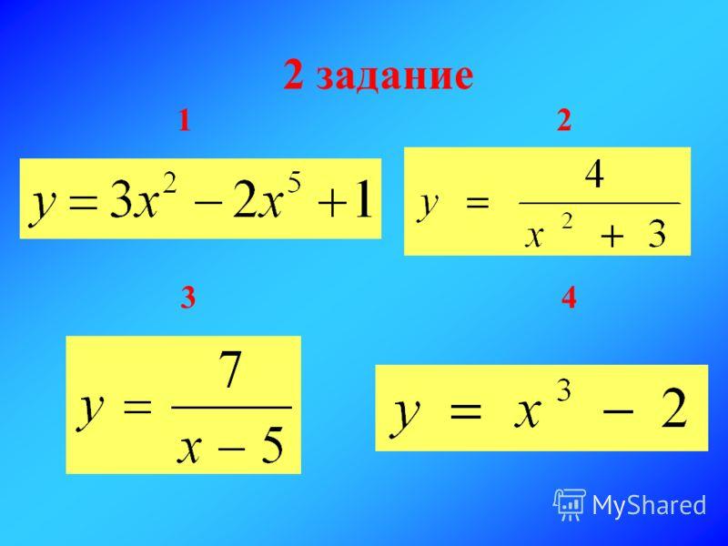 2 задание 1 2 3 4