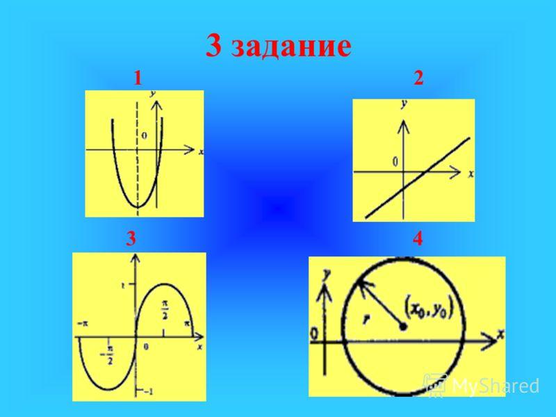 3 задание 1 2 3 4