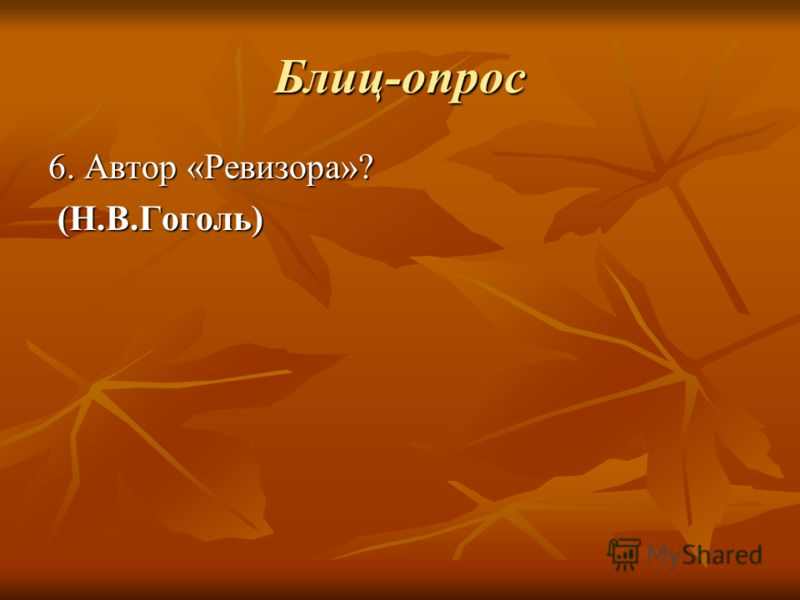 Блиц-опрос 6. Автор «Ревизора»? (Н.В.Гоголь) (Н.В.Гоголь)