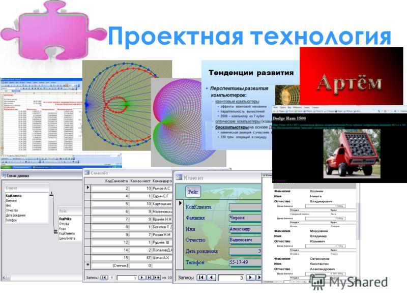 Проектная технология
