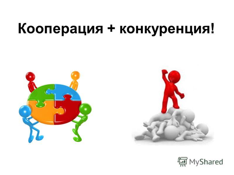 Кооперация + конкуренция!