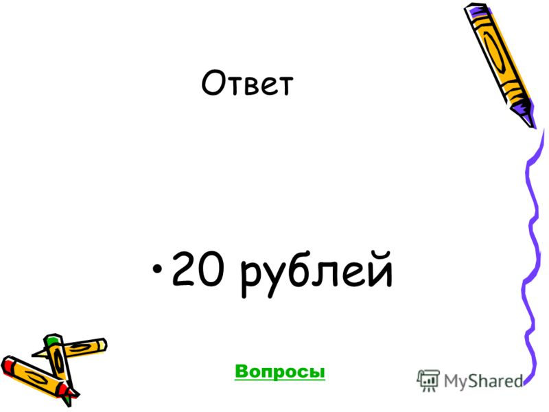 20 рублей Вопросы
