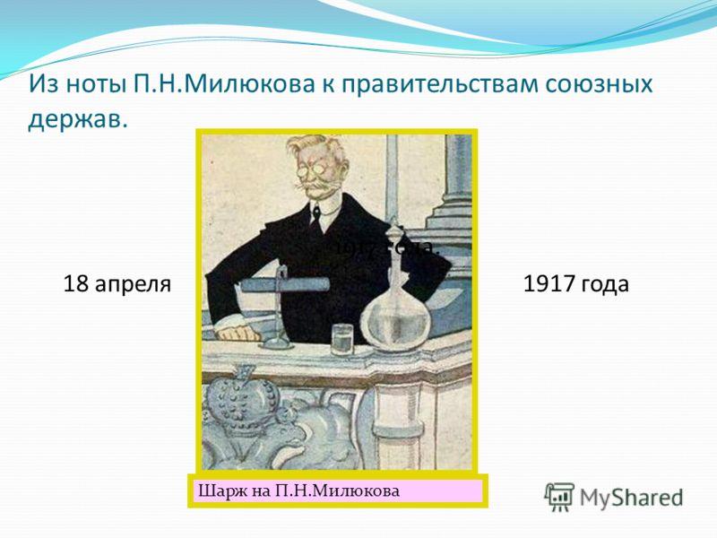 Шарж на П.Н.Милюкова Из ноты П.Н.Милюкова к правительствам союзных держав. 1917 года. 18 апреля 1917 года