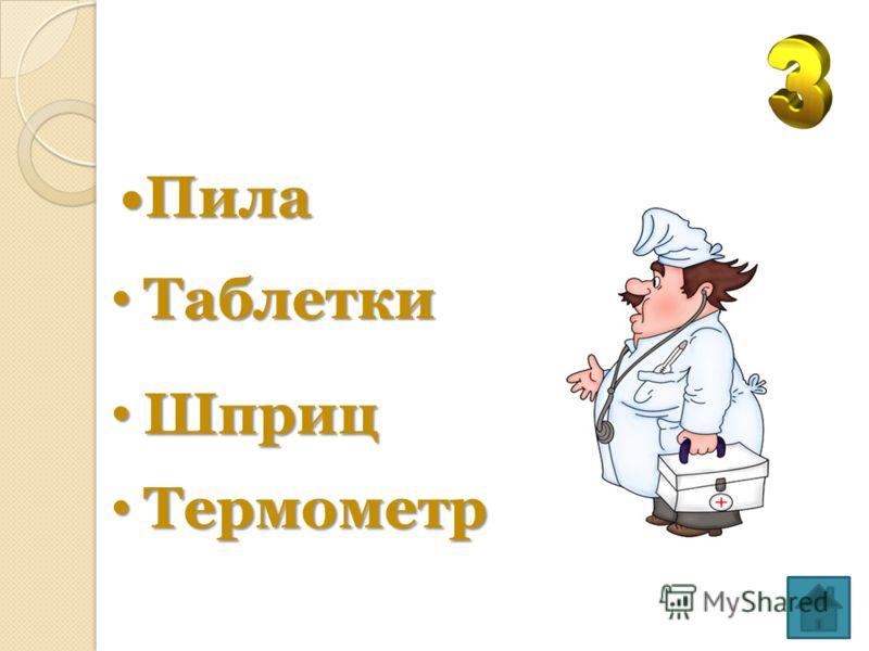 Букварь Букварь Указка Указка Глобус Глобус Кастрюля