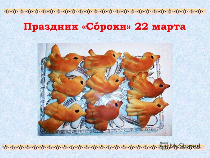 Праздник «Сóроки» 22 марта