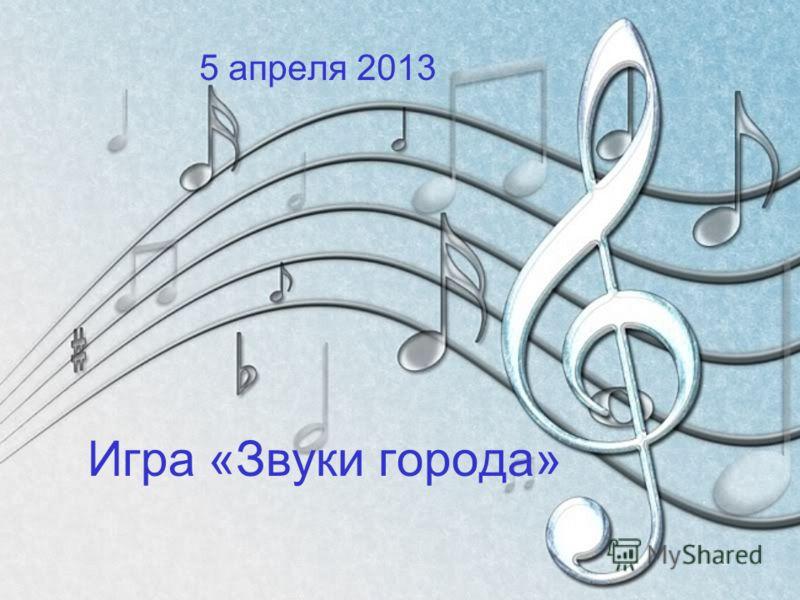 Игра «Звуки города» 5 апреля 2013