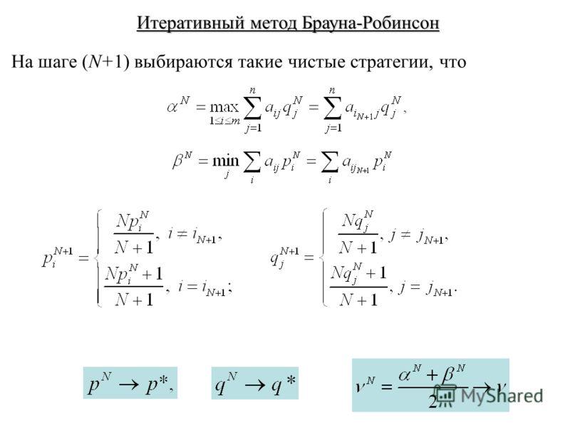 Итеративный метод Брауна-Робинсон На шаге (N+1) выбираются такие чистые стратегии, что