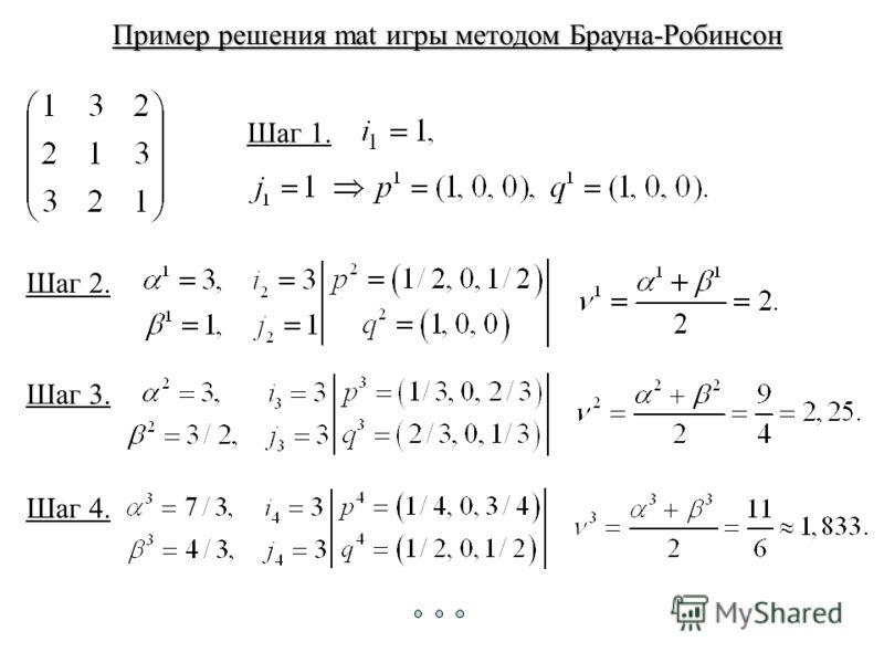 Пример решения mat игры методом Брауна-Робинсон Шаг 1. Шаг 2. Шаг 3. Шаг 4.