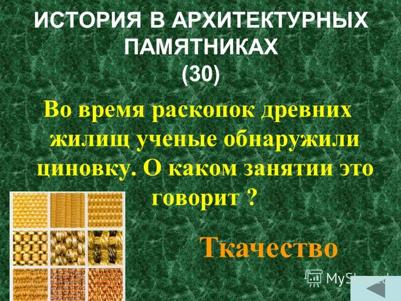 ИСТОРИЯ В АРХИТЕКТУРНЫХ ПАМЯТНИКАХ (20) Как называется жилище из жердей и войлока? Юрта