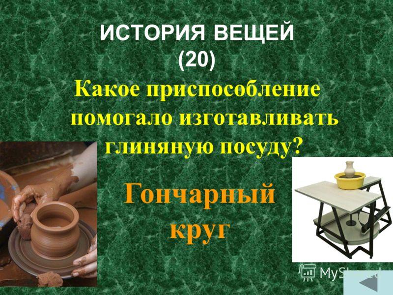 ИСТОРИЯ ВЕЩЕЙ (10) Что использовали первобытные люди для изготовления посуды? Глину