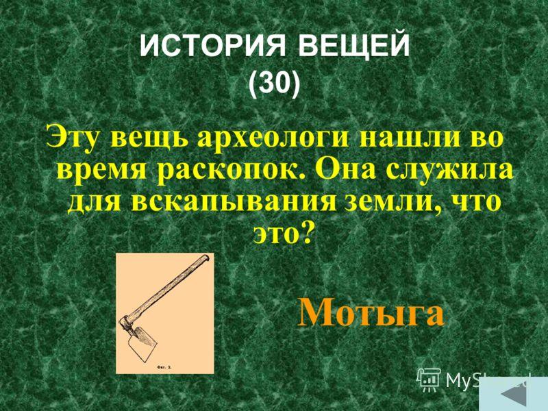 ИСТОРИЯ ВЕЩЕЙ (20) Какое приспособление помогало изготавливать глиняную посуду? Гончарный круг