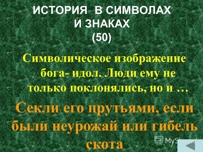 ИСТОРИЯ В СИМВОЛАХ И ЗНАКАХ (40) Как назывались украшения, оберегавшие от злых духов? Обереги, амулеты