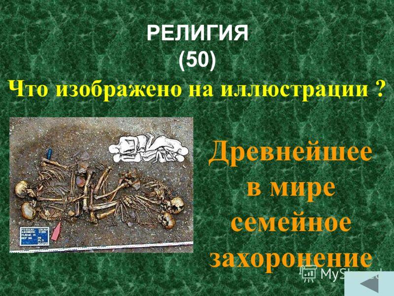 РЕЛИГИЯ (40) Кто изображен и для чего он служил ? Идол, для поклонения и жертвоприно шения