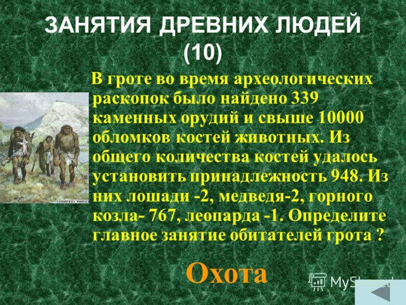 ЛЕНТА ВРЕМЕНИ (50) Что было раньше и на сколько: 40 год до нашей эры или 40 год нашей эры? 40 год до нашей эры на 80 лет
