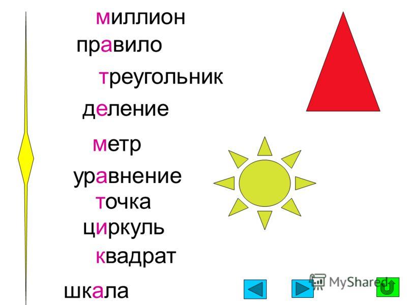 миллион правило треугольник деление метр уравнение точка циркуль квадрат шкала