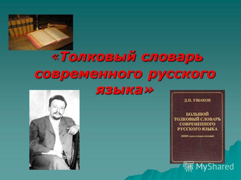 «Толковый словарь современного русского языка» «Толковый словарь современного русского языка»