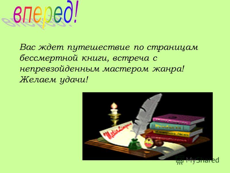 Вас ждет путешествие по страницам бессмертной книги, встреча с непревзойденным мастером жанра! Желаем удачи!