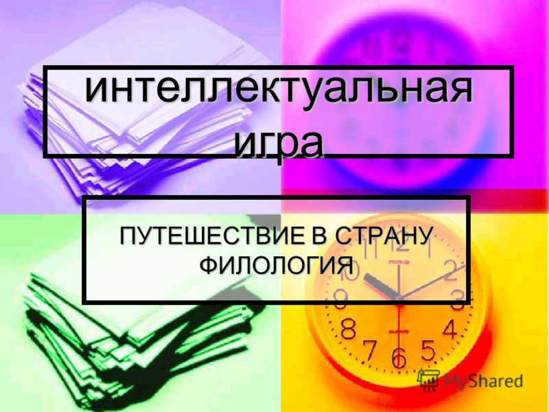 интеллектуальная игра ПУТЕШЕСТВИЕ В СТРАНУ ФИЛОЛОГИЯ