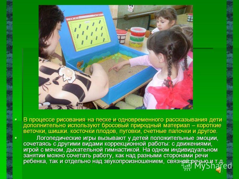 В процессе рисования на песке и одновременного рассказывания дети дополнительно используют бросовый природный материал – короткие веточки, шишки. косточки плодов, пуговки, счетные палочки и другое. В процессе рисования на песке и одновременного расск