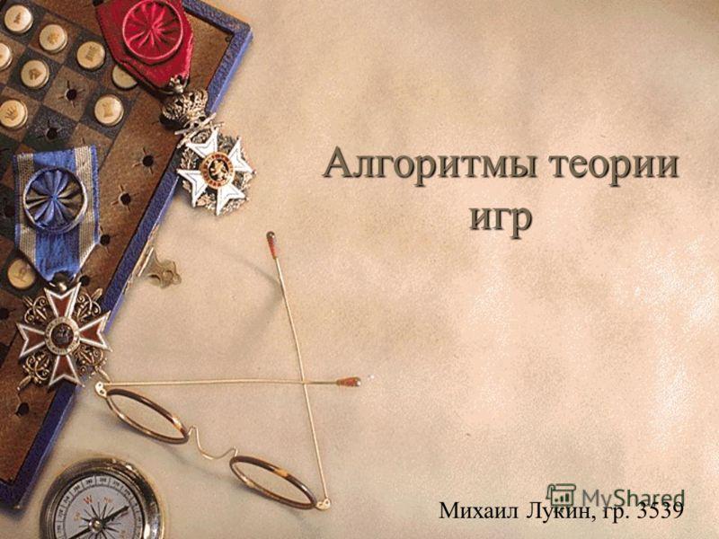 Алгоритмы теории игр Михаил Лукин, гр. 3539