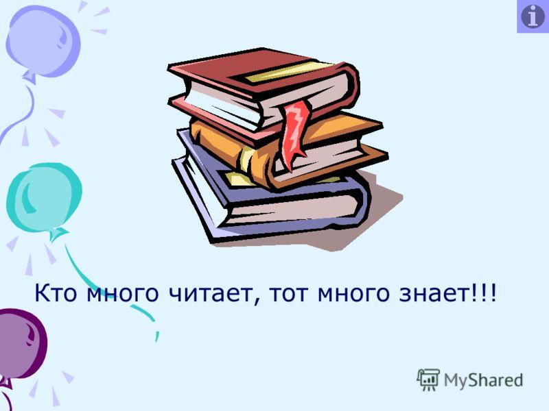 Кто много читает, тот много знает!!!