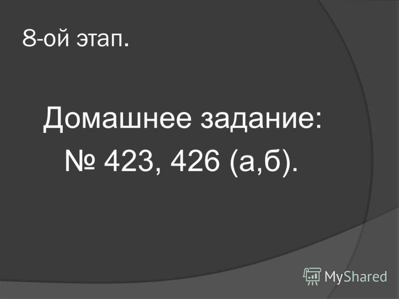 8-ой этап. Домашнее задание: 423, 426 (а,б).