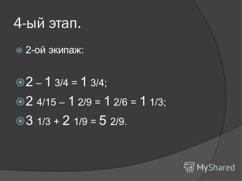 4-ый этап. 2-ой экипаж: 2 – 1 3/4 = 1 3/4; 2 4/15 – 1 2/9 = 1 2/6 = 1 1/3; 3 1/3 + 2 1/9 = 5 2/9.