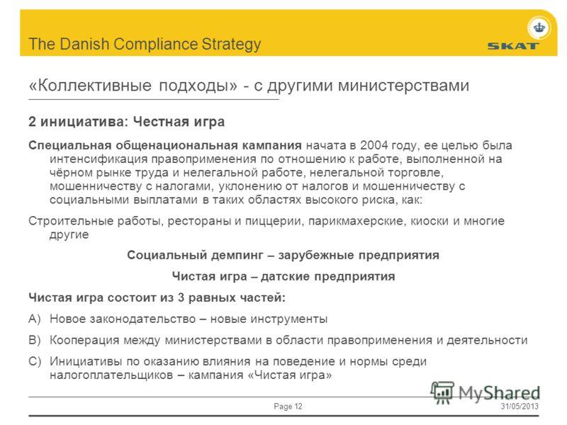 The Danish Compliance Strategy 2 инициатива: Честная игра Специальная общенациональная кампания начата в 2004 году, ее целью была интенсификация правоприменения по отношению к работе, выполненной на чёрном рынке труда и нелегальной работе, нелегально