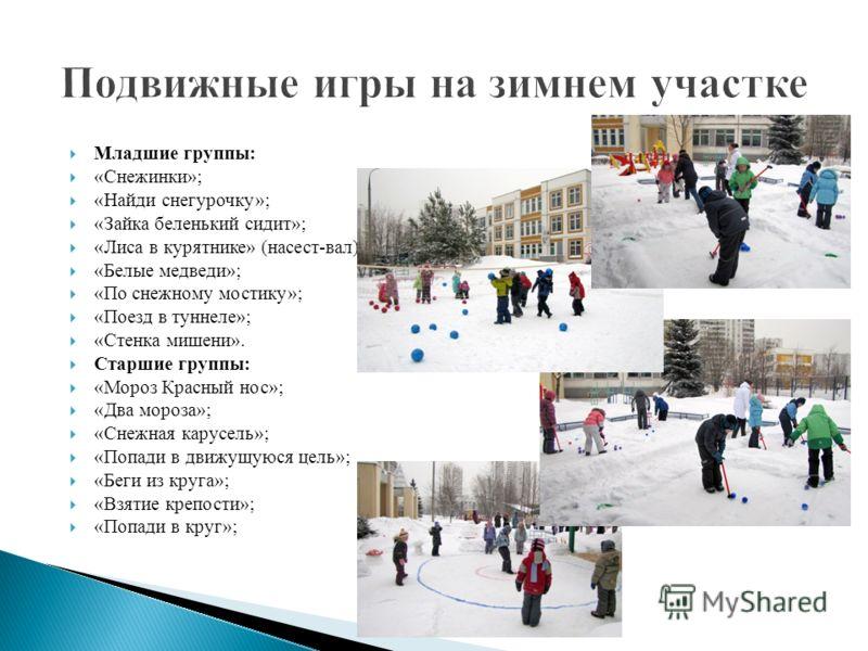 Младшие группы: «Снежинки»; «Найди снегурочку»; «Зайка беленький сидит»; «Лиса в курятнике» (насест-вал); «Белые медведи»; «По снежному мостику»; «Поезд в туннеле»; «Стенка мишени». Старшие группы: «Мороз Красный нос»; «Два мороза»; «Снежная карусель