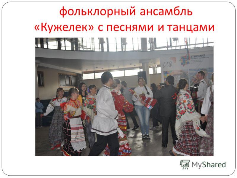 фольклорный ансамбль « Кужелек » с песнями и танцами