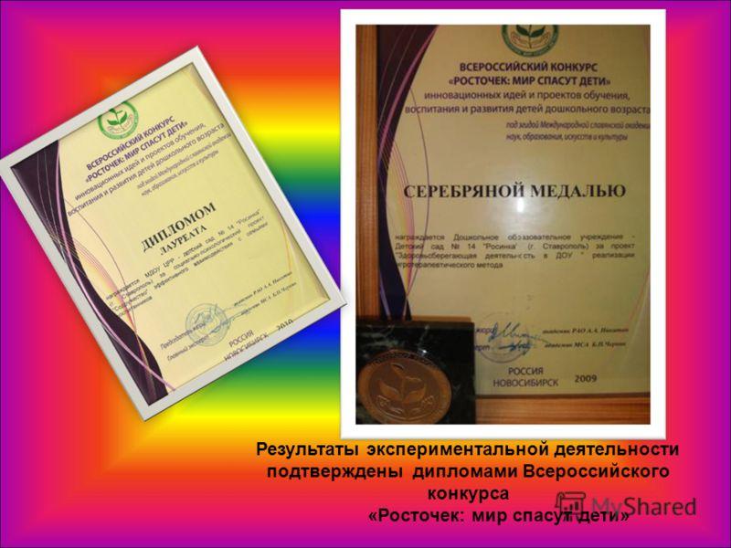 Результаты экспериментальной деятельности подтверждены дипломами Всероссийского конкурса «Росточек: мир спасут дети»