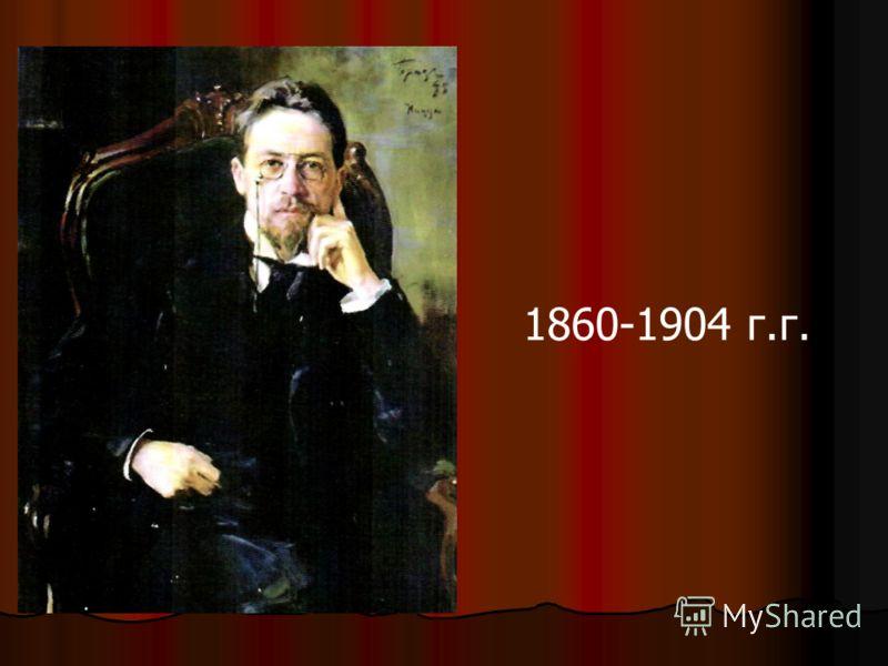 1860-1904 г.г.