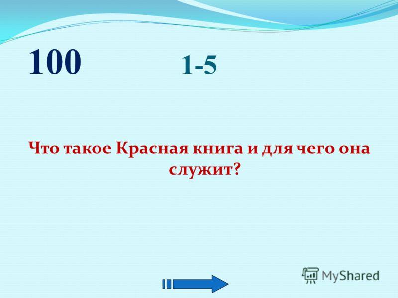 1-4 Какой зверь вьёт гнездо на траве и в кустах? 100