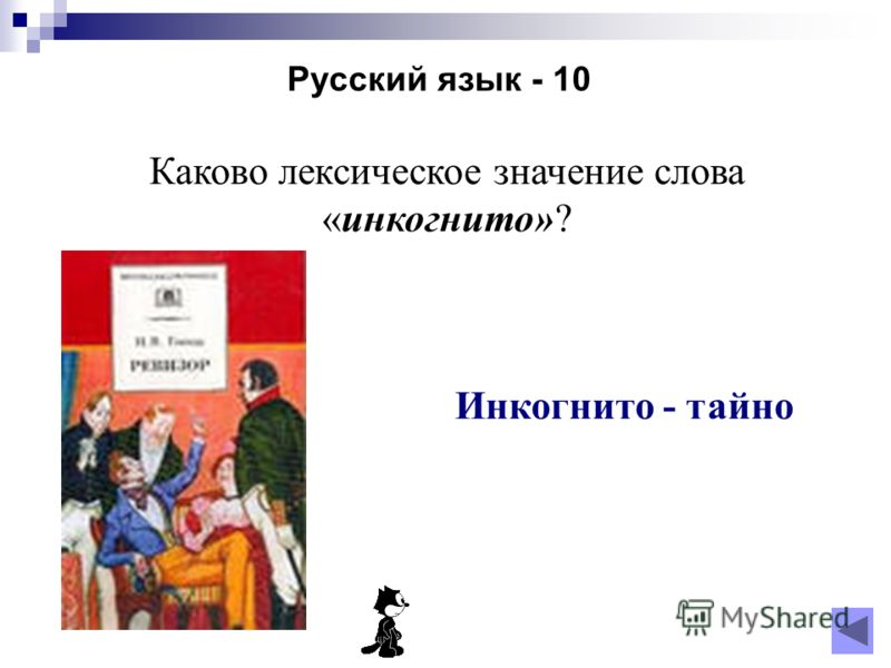 Русский язык - 10 Инкогнито - тайно Каково лексическое значение слова «инкогнито»?
