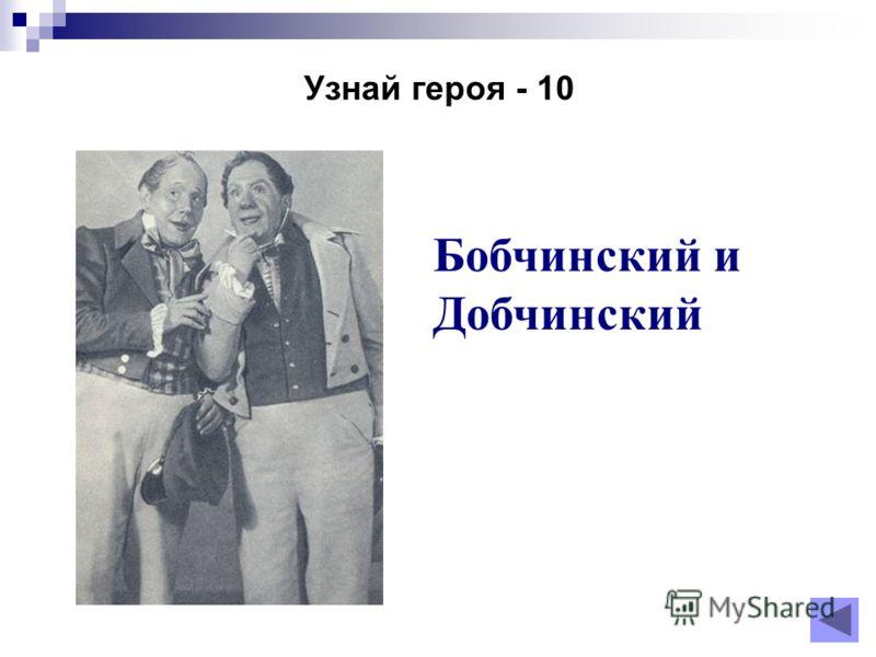 Узнай героя - 10 Бобчинский и Добчинский