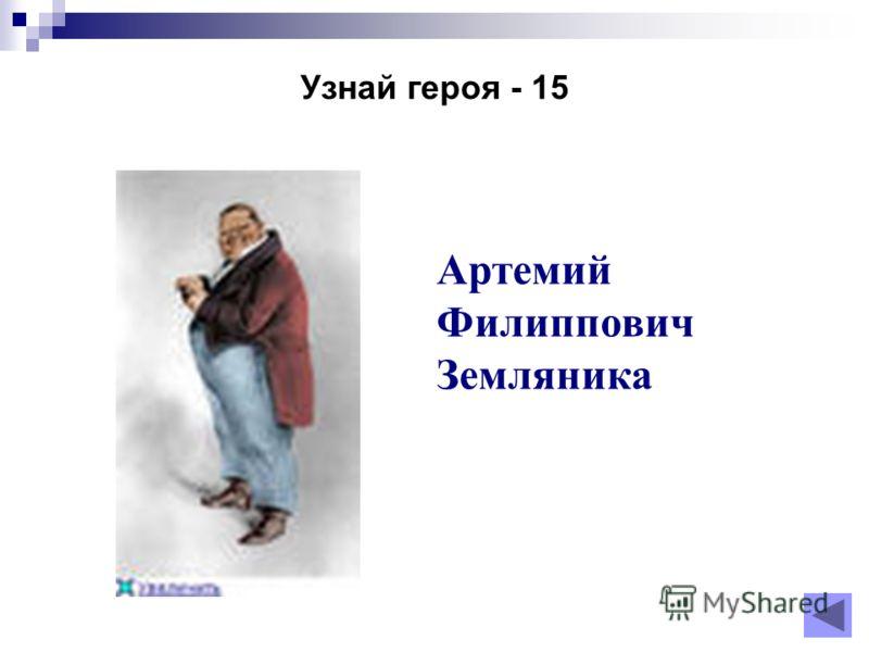 Узнай героя - 15 Артемий Филиппович Земляника