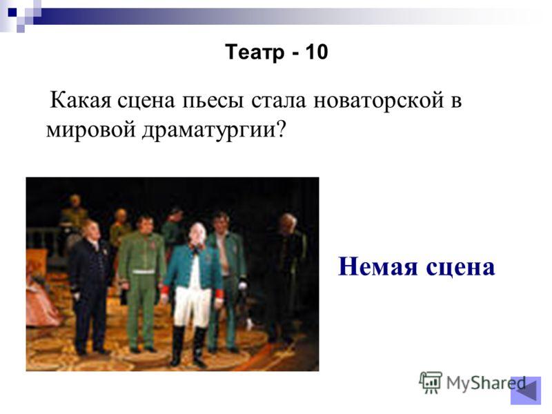 Театр - 10 Какая сцена пьесы стала новаторской в мировой драматургии? Немая сцена