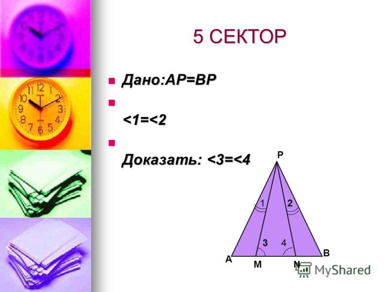 4 сектор Какие из следующих высказываний ложные? Какие из следующих высказываний ложные? А) через две точки можно провести только одну прямую; А) через две точки можно провести только одну прямую; Б) высота любого треугольника проходит во внутренней