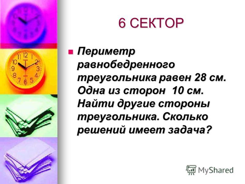 5 СЕКТОР Дано:AP=BP Дано:AP=BP