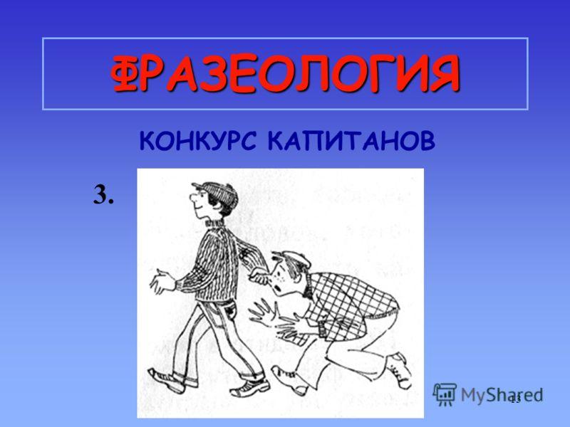 12 ФРАЗЕОЛОГИЯ КОНКУРС КАПИТАНОВ 2.