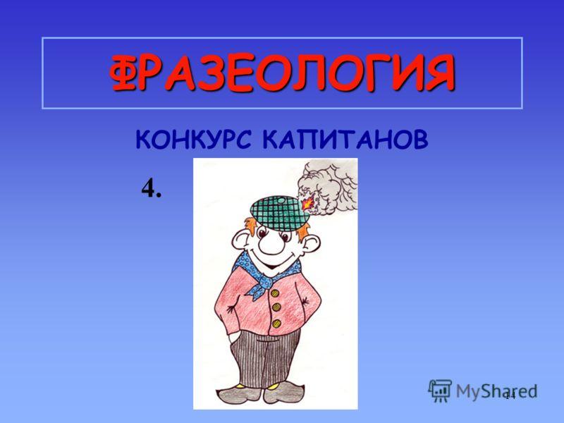 13 ФРАЗЕОЛОГИЯ КОНКУРС КАПИТАНОВ 3.
